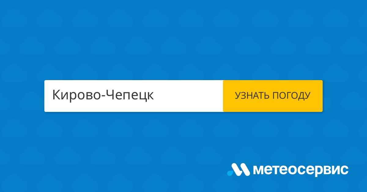 Погода в Кирово-Чепецке на 3 дня, точный прогноз погоды в ...